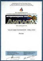 Росхим. Выставка Интерлакокраска 2004