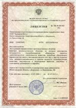 Росхим. Лицензия ЭВ-40-001003. Эксплуатация взрывоопасных производственных объектов