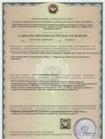 Санитарно-эпидемиологическое заключение на Арзамит-5С, Арзамит-5СМ