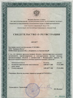 Свидетельство о регистрации ООО Росхим
